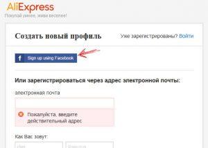 Регистрация на алиэкспресс через Фейсбук