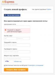 Пошаговая инструкция регистрации на алиэкспресс