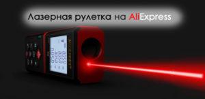 лазерная измерительная рулетка на алиэкспресс