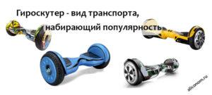 что такое гироскутер