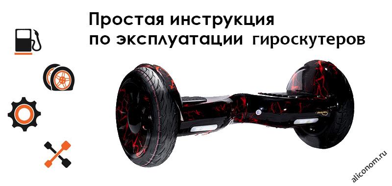 Инструкция по эксплуатации гироскутера