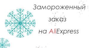 Заказ заморожен на aliexpress